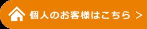 シンワサービス|エアコン・エコキュート・トイレ・給湯器・換気扇・業務用エアコン・不動産管理|愛知県・三河・安城・刈谷・高浜・碧南・知立